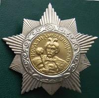 Орден Б. Хмельницкого II степень(копия)