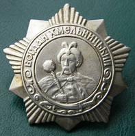 Орден Б. Хмельницкого III степень(копия)