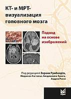 Румболдт, Кастильо, Хуанг, Росси КТ- и MPT- визуализация головного мозга. Подход на основе изображений