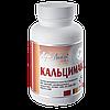 Кальцимакс - уникальный витаминно – минеральный комплекс для здоровья всего организма!