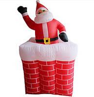 Надувная Новогодняя Фигура Санта Клауса 150см в дымаходе