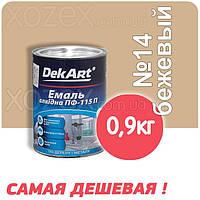 Декарт Dekart Краска-Эмаль ПФ-115 Бежевая №14 0,9кг