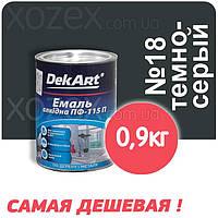 Декарт Dekart Краска-Эмаль ПФ-115 Темно-Серая №18 0,9кг