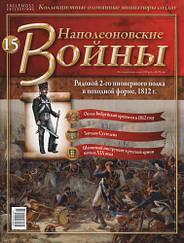 Наполеонівські війни №15