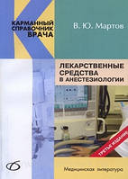Мартов Лекарственные средства в анестезиологии
