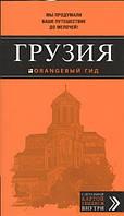 Серия «Оранжевый гид»