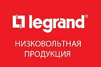 """Низковольтная продукция ТМ """"Legrand"""" (Франция)"""