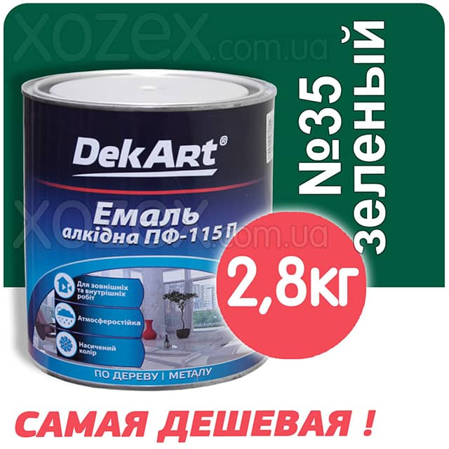 Декарт Dekart Фарба Емаль ПФ-115 Зелена №35 2,8 кг