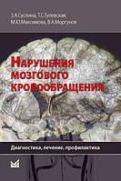Суслина, Гулевская, Максимова, Моргунов Нарушения мозгового кровообращения. Диагностика, лечение, профилактика