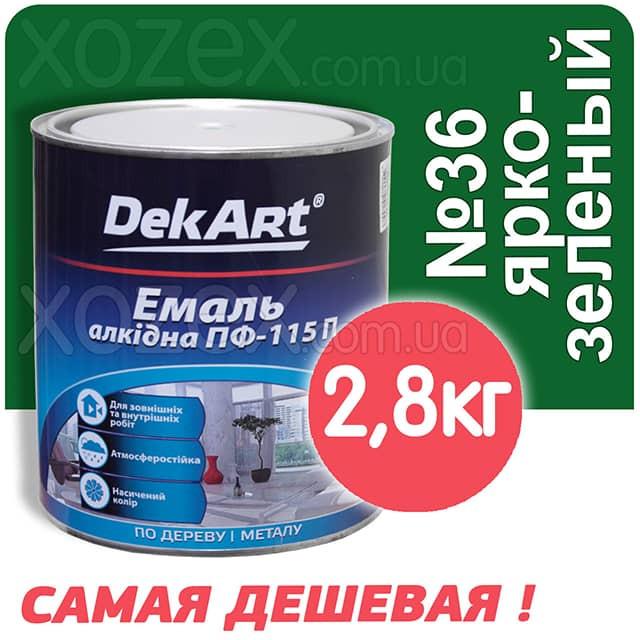 Декарт Dekart Краска-Эмаль ПФ-115 Ярко-зелёная №36 2,8кг