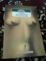 Очерки по психологии сексуальности З.Фрейд