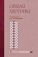 Кузнецов Общая хирургия. Учебник