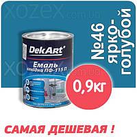 Декарт Dekart Краска-Эмаль ПФ-115 Ярко-голубая №46 0,9кг
