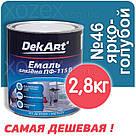 Декарт Dekart Краска-Эмаль ПФ-115 Ярко-голубая №46 0,9кг, фото 2