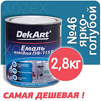 Декарт Dekart Краска-Эмаль ПФ-115 Ярко-голубая №46 2,8кг