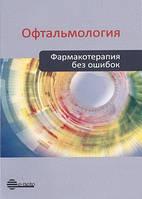 Астахов Ю.С. Офтальмология. Фармакотерапия без ошибок