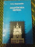 Андріївська церква О.Мироненко