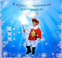Карнавальный костюм Рыцарь / Мушкетер Золотая игрушка