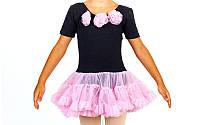 Купальник для танцев х\б с фатиновой юбкой черно-розовый