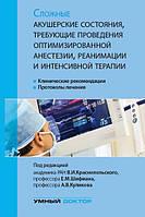 Краснопольский, Шифман, Куликов Сложные акушерские состояния, требующие проведения оптимизированной анестезии,
