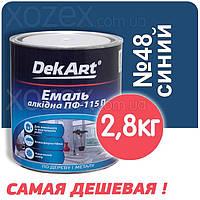 Декарт Dekart Краска-Эмаль ПФ-115 Синяя №48 2,8кг