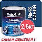 Декарт Dekart Краска-Эмаль ПФ-115 Синяя №48 25кг, фото 3