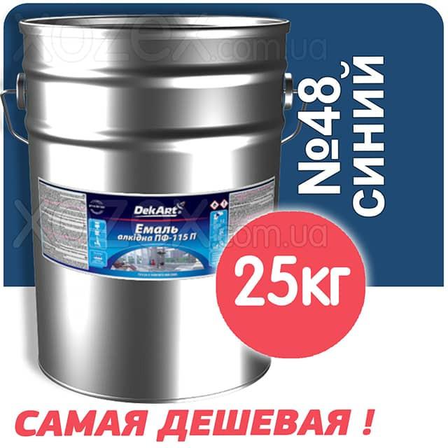 Декарт Dekart Краска-Эмаль ПФ-115 Синяя №48 25кг