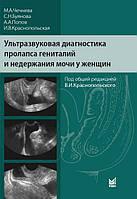 Чечнева М.А. Ультразвуковая диагностика пролапса гениталий и недержания мочи у женщин
