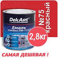 Декарт Dekart Краска-Эмаль ПФ-115 Красная №75 2,8кг