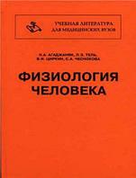 Агаджанян Н.А., Тель Л.З., Циркин В.И., Чеснокова С.А Физиология человека - 6-е издание