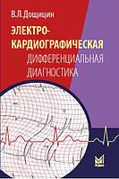 Дощицин В.Л. Электрокардиографическая дифференциальная диагностика