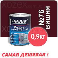 Декарт Dekart Краска-Эмаль ПФ-115 Вишня №76 0,9кг