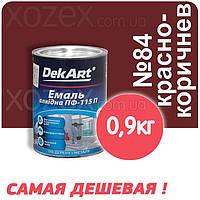 Декарт Dekart Краска-Эмаль ПФ-115 Красно-коричневая №84 0,9кг
