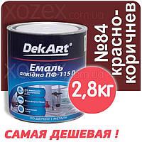 Декарт Dekart Краска-Эмаль ПФ-115 Красно-коричневая №84 2,8кг