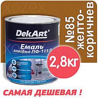 Декарт Dekart Краска-Эмаль ПФ-115 Жёлто-коричневая №85 2,8кг