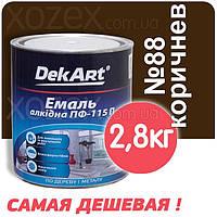 Декарт Dekart Краска-Эмаль ПФ-115 Коричневая №88 2,8кг