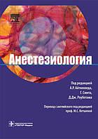 Айткенхед, Смит, Роуботам Анестезиология