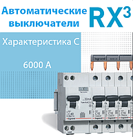 Автоматические выключатели LEGRAND серия RX3 характерисика C