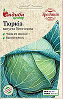 Семена Капуста белокочанная поздняя Тюркіз, 0,5 г СЦ Традиция