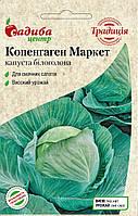 Семена Капуста белокочанная средняя Копенгаген Маркет СЦ Традиция