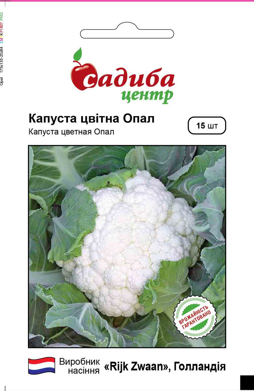 Семена Капуста цветная Опал  15 семян/упаковка,  ТМ  Садиба Центр