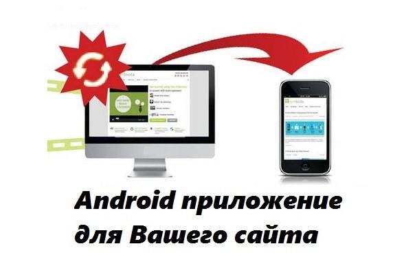 Создадим Android приложение для Вашего сайта