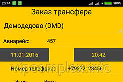 Разработаем мобильный Android-клиент к API вашего сервера