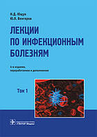 Ющук, Венгеров Лекції з інфекційних хвороб. В 2-х томах. Том 1