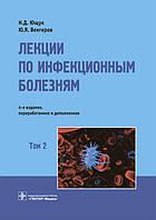 Ющук, Венгеров Лекции по инфекционным болезням. В 2-х томах. Том 2
