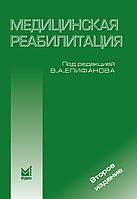 Епифанов В.А. Медицинская реабилитация