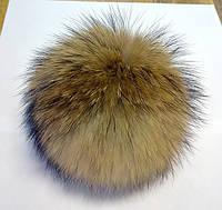 Бубон (помпон) из натурального меха енота, диаметр 12 см, фото 1