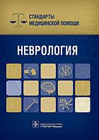 Дементьев, Журавлева, Кочетков, Чепанова Неврология. Стандарты медицинской помощи