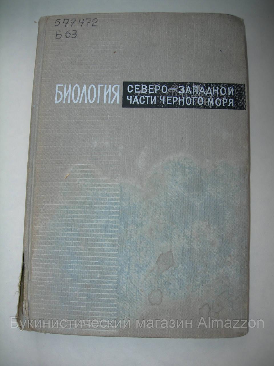 Біологія Північно-Західної частини Чорного моря
