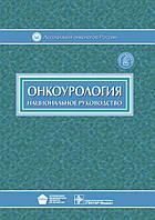 Чиссов, Алексеев, Русаков Онкоурология. Национальное руководство